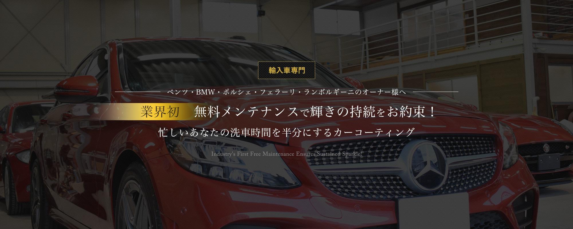【横浜・川崎】定期メンテナンス無料のカーコーティングならブランズへ