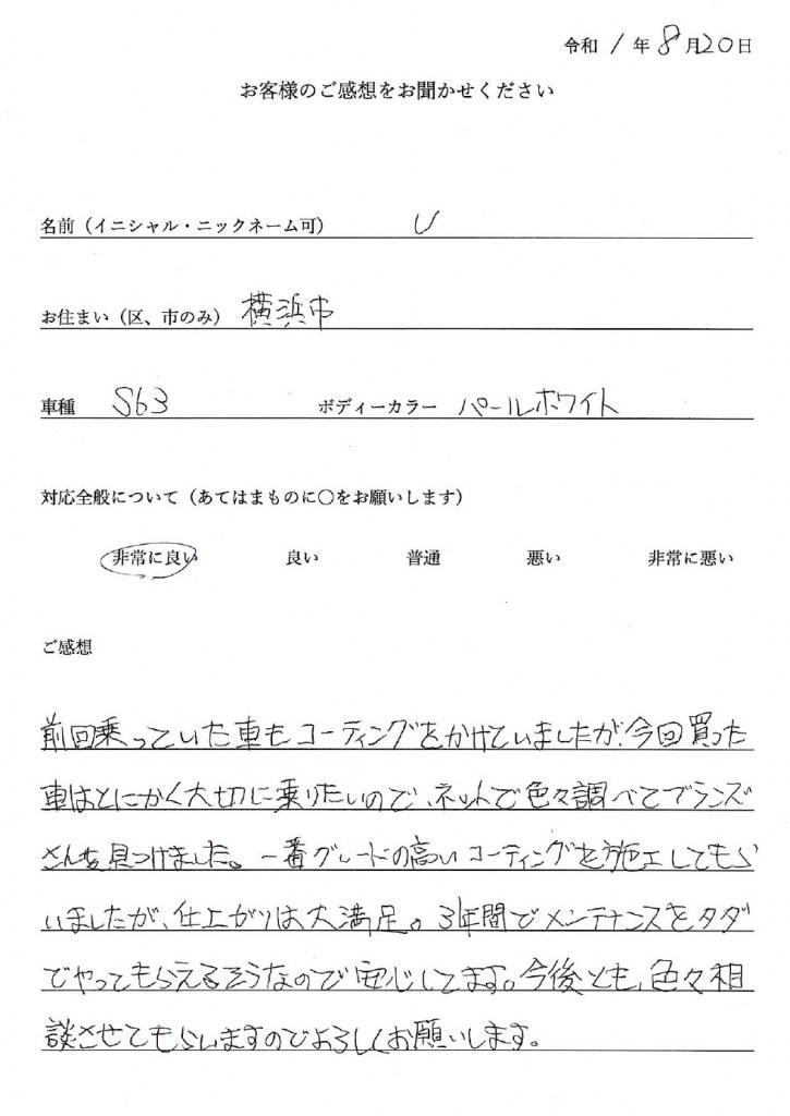 お客様の声(横浜市U様S63))