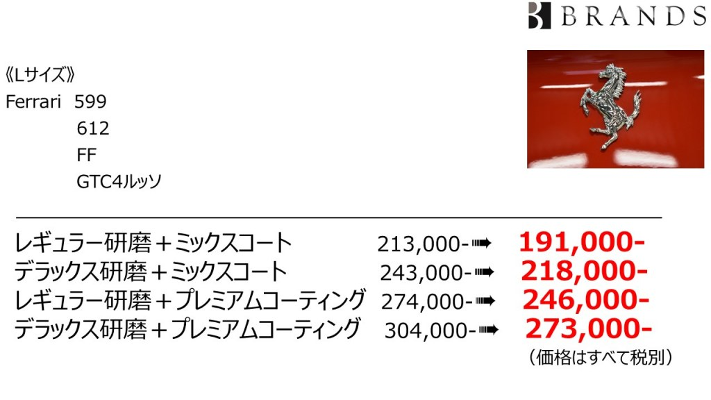 特別価格表Lサイズ(599・612・FF・GTC4ルッソ)