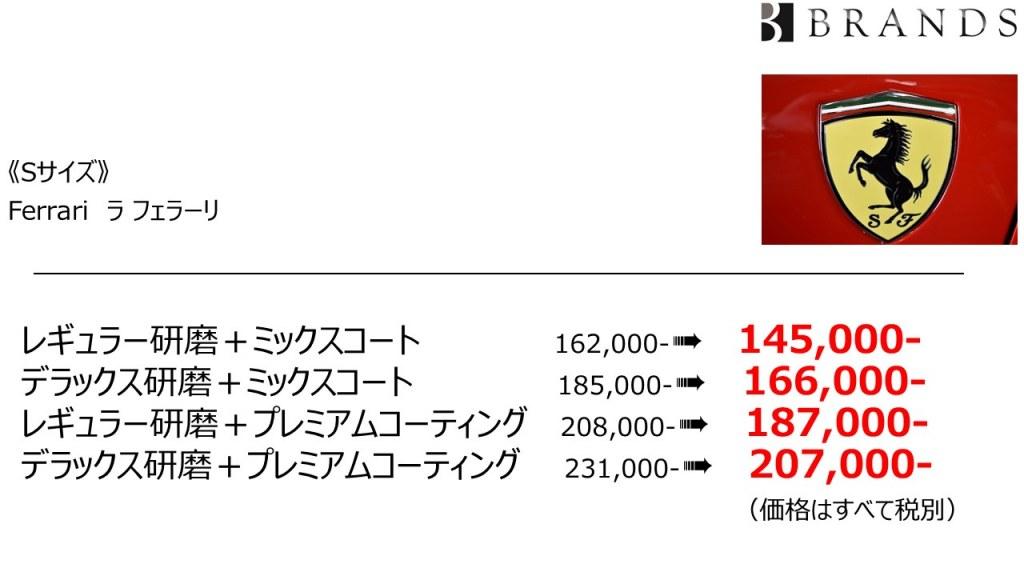特別価格料金表Sサイズ(ラフェラーリ)