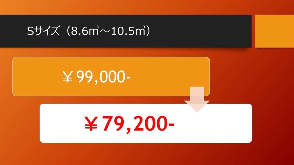 キャンペーン価格Sサイズ