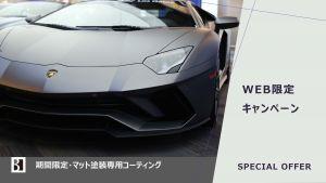 WEB限定キャンペーン2021