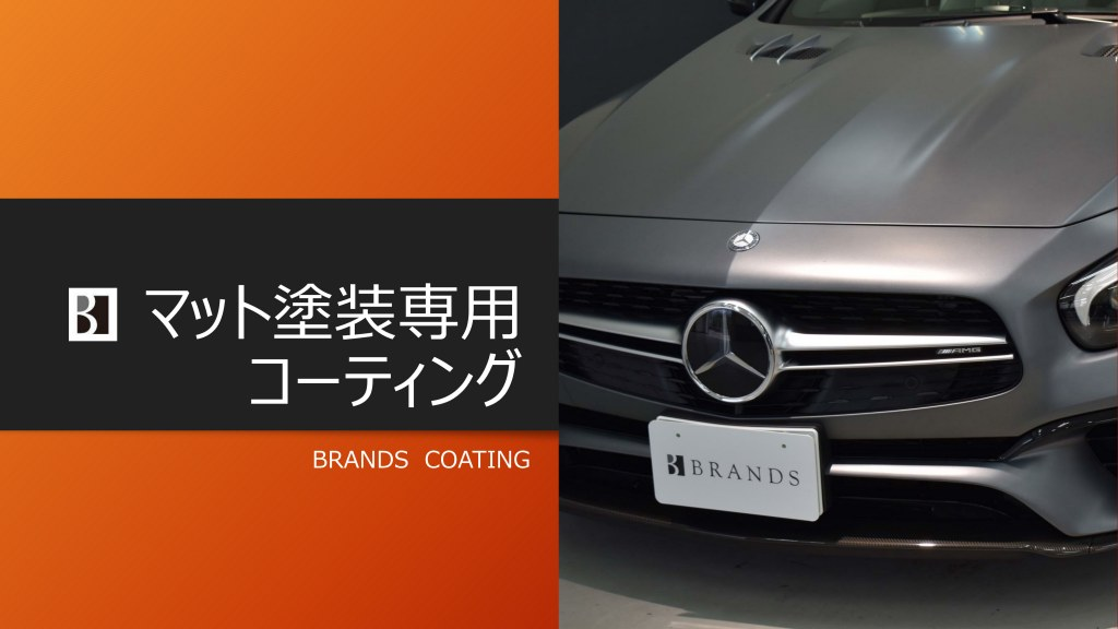 マット塗装専用コーティングWEB限定キャンペーン